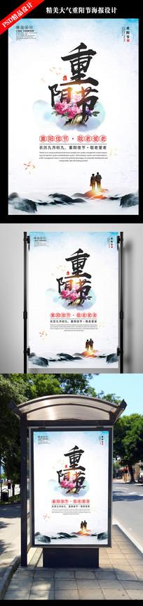 重阳节中国风展板