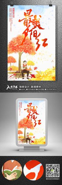 重阳节最美夕阳红海报