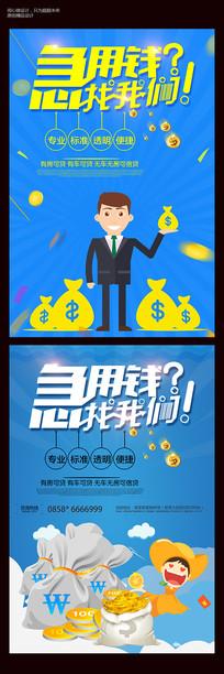 专业贷款海报
