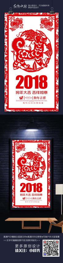 最新2018狗年新年剪纸海报