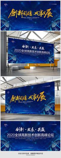2018科技会议背景展板设计