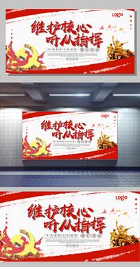 部队展板设计模板海报