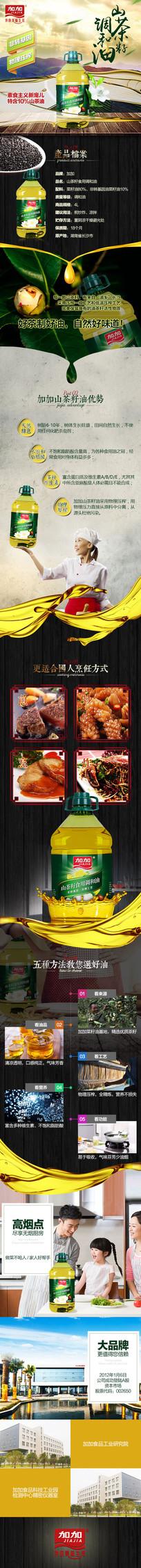 菜籽油橄榄油茶籽油详情页
