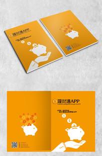 橙色简洁理财画册封面