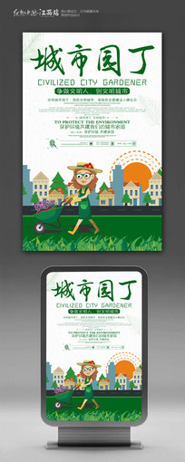 城市园丁公益宣传海报