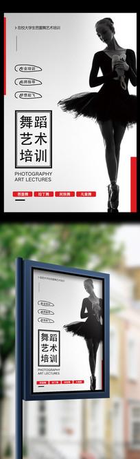 创意时尚舞蹈班招生海报设计