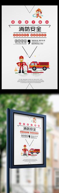 创意时尚消防安全海报