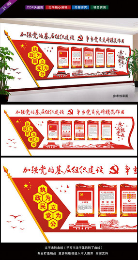 创意异形党建宣传栏设计 CDR