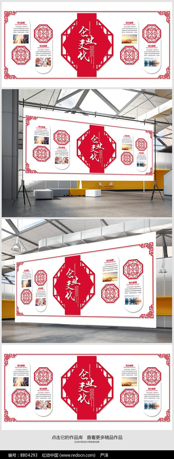 传统中国风企业文化墙图片