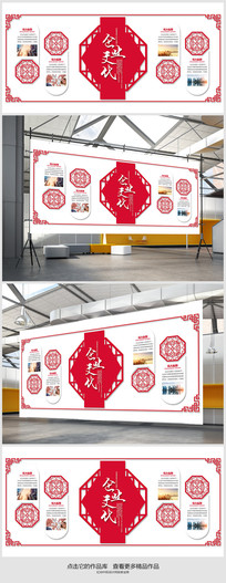 传统中国风企业文化墙