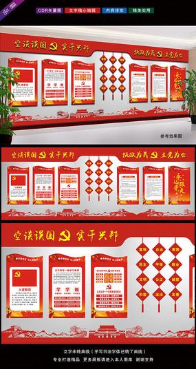 党建室党员之家文化墙设计 CDR