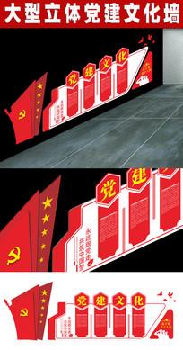 党建文化立体文化墙