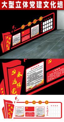 党员之家大型立体文化墙