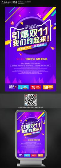 大气电商双11活动促销海报