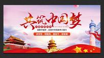 大气共筑中国梦党建文化展板