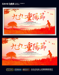 大气九九重阳节海报设计