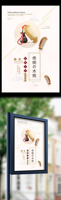 大气木梳中国风海报设计