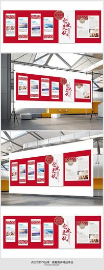 大气中国风企业文化墙