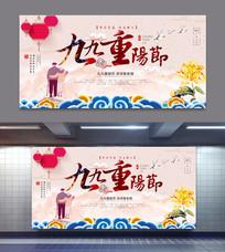大气中国风重阳节展板