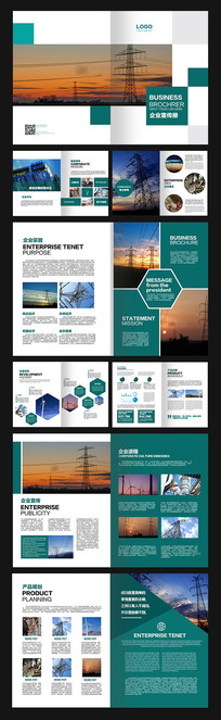 电力创意企业画册设计