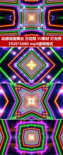 动感万花筒动态视频动感舞蹈视频