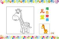 儿童简笔画长颈鹿图案