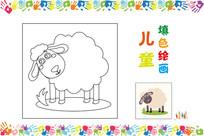 儿童简笔画绵羊图案