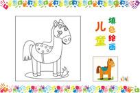 儿童简笔画小马素材