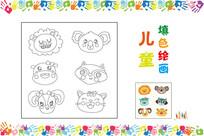 儿童填色图画动物图案