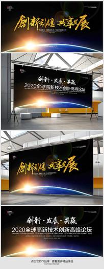 科技会议年会背景展板