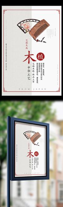 古典大气木梳中国风海报设计