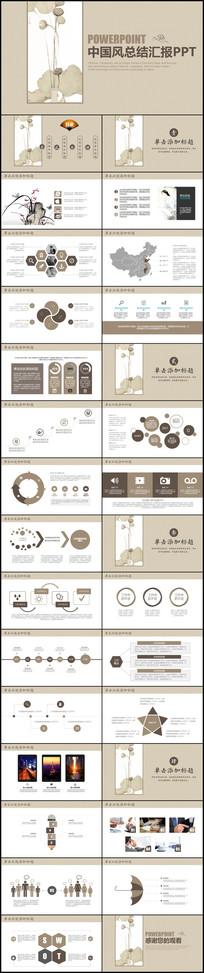 古典中国风商务PPT模板