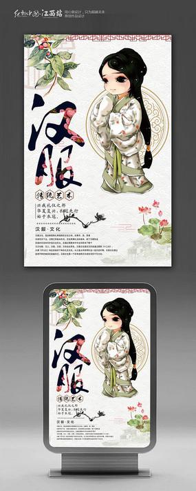汉服文化宣传海报