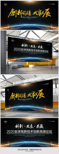 黑色科技会议背景展板设计