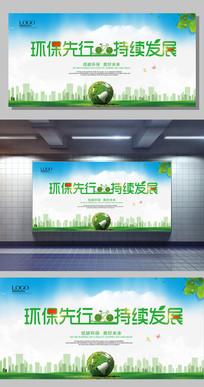 环保先行持续发展展板