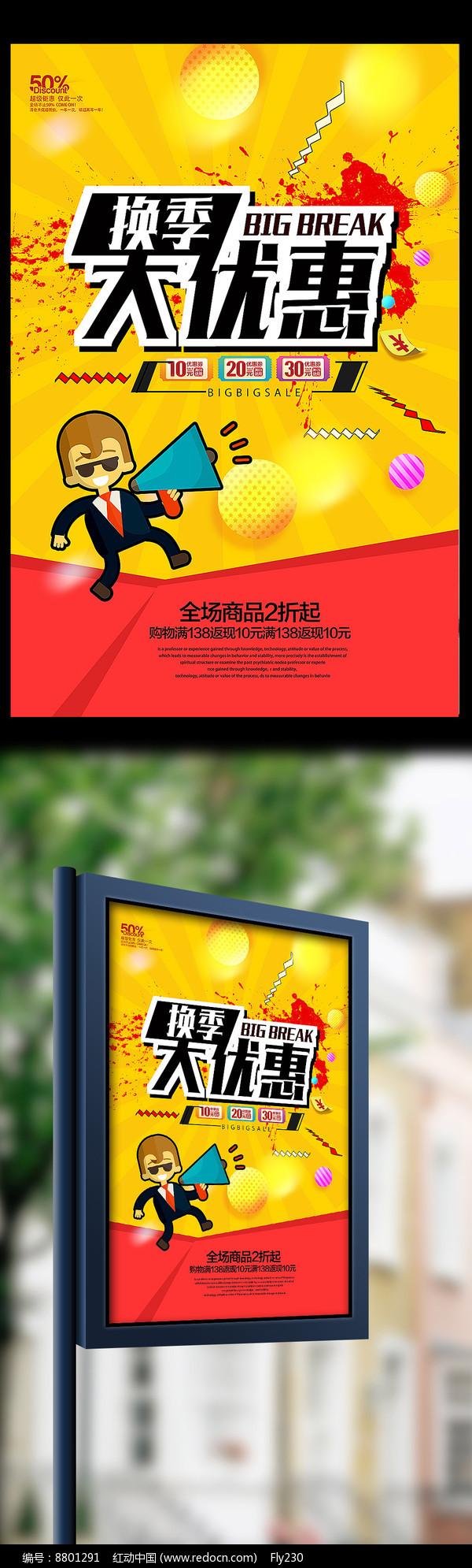 换季大优惠商场宣传促销海报图片