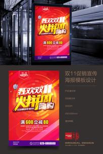 火拼双11促销海报