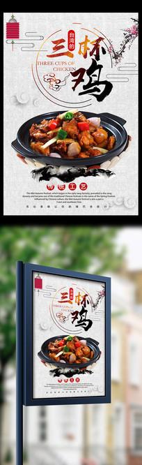 简约中国风三杯鸡饭海报