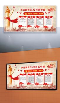 基础党政宣传共筑中国展板