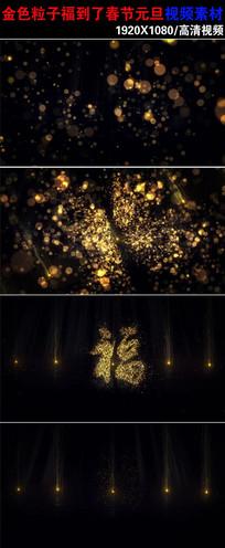 金色粒子福到了视频素材