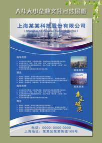 蓝色企业文化标语宣传海报
