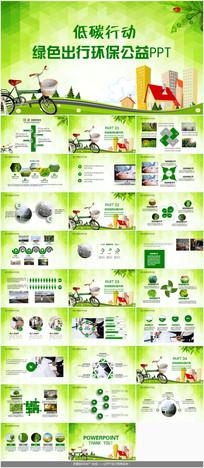 绿色出行环保公益PPT模板