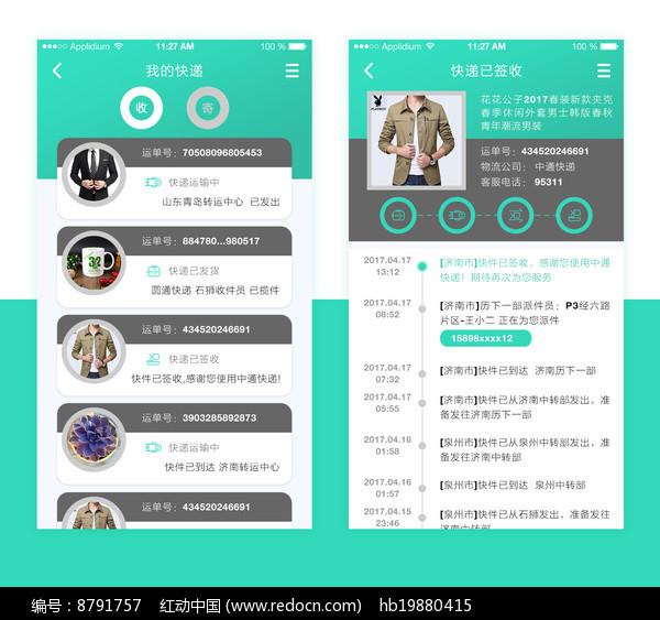 绿色商务风格快递UI界面图片