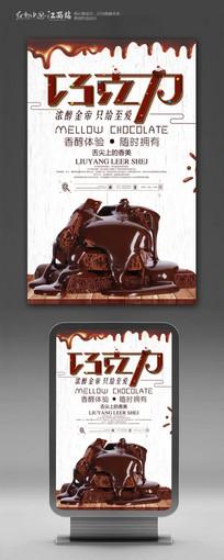 美味巧克力宣传海报