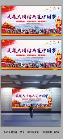 民族大团结共筑中国梦党建展板