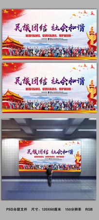 民族团结党建展板宣传设计