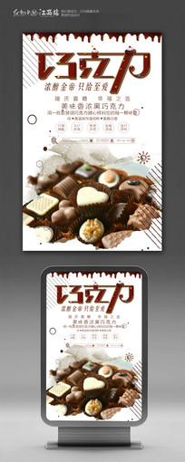 浓情巧克力促销海报