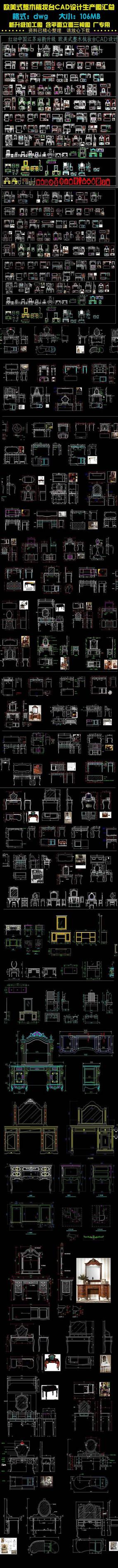 欧美整木梳妆台CAD生产图