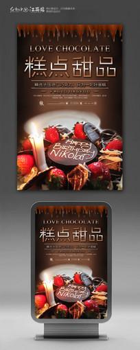 巧克力蛋糕促销海报