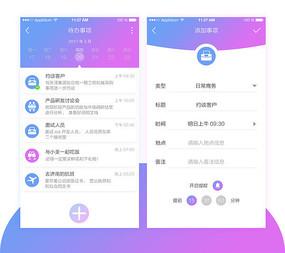 清新系手机待办事项UI界面 PSD